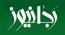 rajanewslogo
