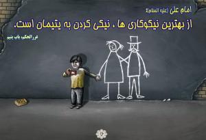 Yatiman_SalehinTehran.IR